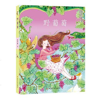 1005葛翠琳童话精品集野葡萄