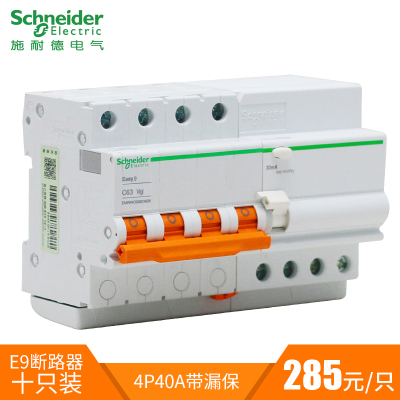 幫客材配 施耐德漏保品牌(新能源汽車專用) 斷路器 E9系列 4P40A帶漏電保護 (10只裝)