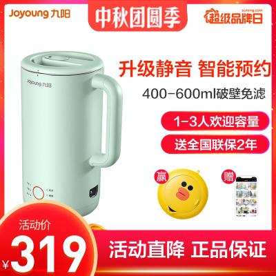 九陽(Joyoung)豆漿機DJ06X-D561(綠)免過濾家用全自動破壁機榨汁機1-3人迷你小型容量400-600ml