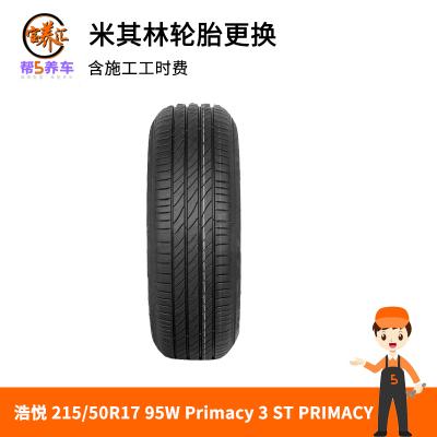 米其林 輪胎 浩悅 215/50R17 95W Primacy 3 ST PRIMACY 適配標志408/起亞K4/英朗