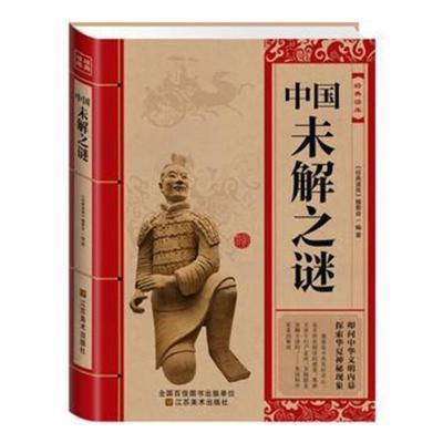 經典讀庫:中國未解之謎