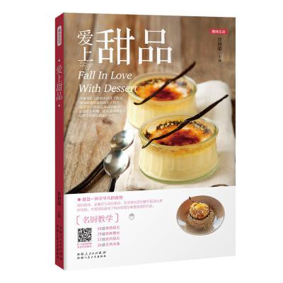 爱上甜品美味生活家常烘焙菜谱大全西点烘焙教科书 新手美食烹饪入教程 西式甜点教学