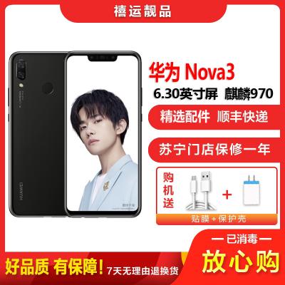 【二手9成新】華為nova3 亮黑色 6GB+128GB 全網通 安卓手機 6.3英寸屏麒麟970 移動聯通電信手機