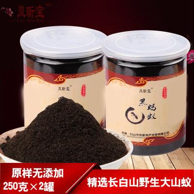 长白山【代客磨黑蚂蚁粉】500克(250克*2罐)山蚁粉免费磨粉干整