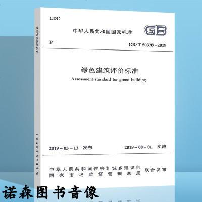正版 GB/T 50378-2019 绿色建筑评价标准 2019新标准 代替GB/T 50378-2014 绿