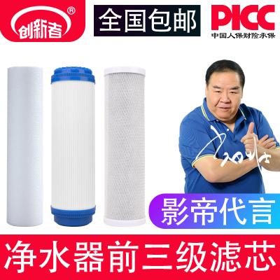 凈水器濾芯通用套裝10寸家用飲水機配件PP棉活性炭壓縮碳三級過濾芯 前三級(PP+UDF+CTO)