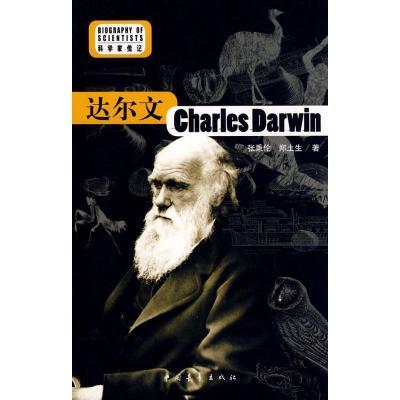 達爾文/科學家傳記叢書張秉倫9787500684671