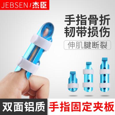 指夹板手指骨折固定指套矫形器固定器手指康复器护具关节脱位扭伤