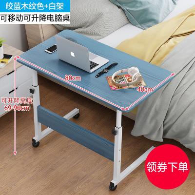 可移動電腦桌升降床邊桌床上書桌簡約家用臥室學生宿舍古達簡易小桌子