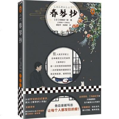文學名著·經典:春琴抄全新翻譯精校精修適合現代人閱讀全面感受日本古典傳統之美