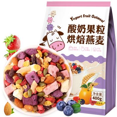 【買2送小麥碗】杯口留香酸奶燕麥片400g/袋 早餐即食代餐速食水果酸奶燕麥片