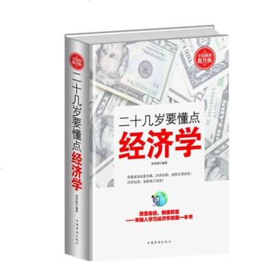 正版--全民閱讀-二十幾歲要懂點經濟學(精裝)經濟理論 年輕人學習經濟學讀物