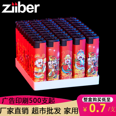 一次性打火机50支家用普通一盒定制订做印字广告批防风直冲气体