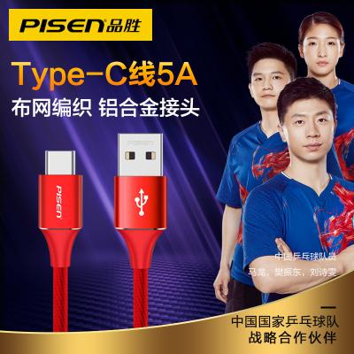品勝Type-c數據線5a快充1米編織線 安卓手機閃充充電器線 適用華為mate30Pro/P30/P20小米10pro