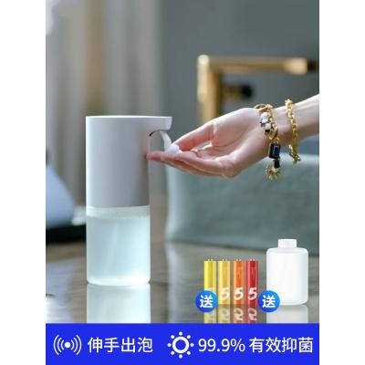 洗手机套装米家全自动感应出泡家用泡沫皂液器儿童抑菌洗手液