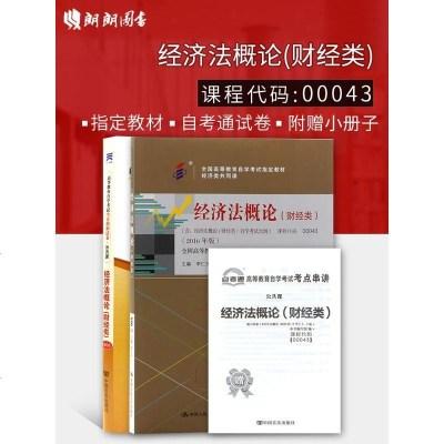備戰2019 自考2本套裝 全新正版自考 00043 0043經濟法概論(財經類) 教材+自考通試卷附歷年真題考點串