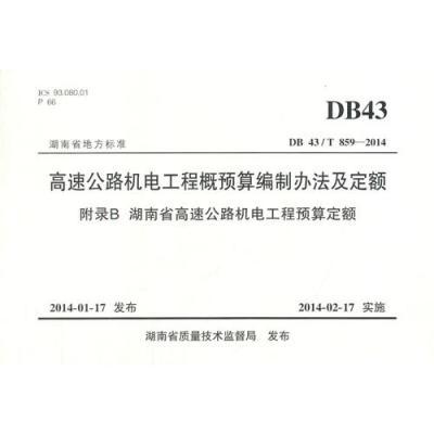 高速公路机电工程概预算编制办法及定额 附录B 湖南省高速公路机电工程预算定额