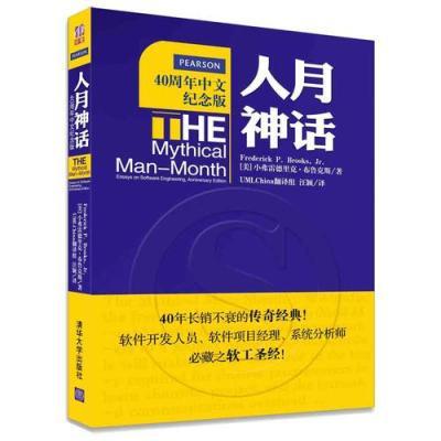 人月神話(40周年中文紀念版)