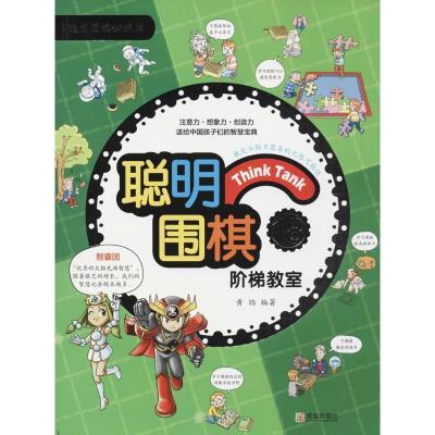 正版 聪明围棋阶梯教室 黄焰 编著 青岛出版社 9787555253914 书籍