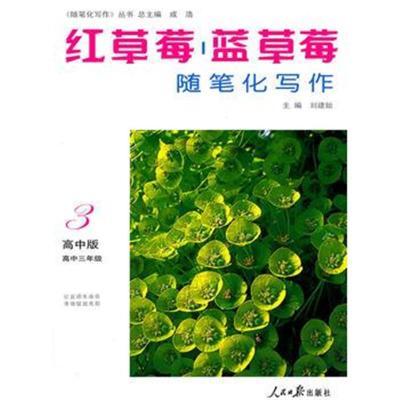 正版书籍 红草莓 蓝草莓--随笔化写作(3) 9787511502551 人民日报出版社