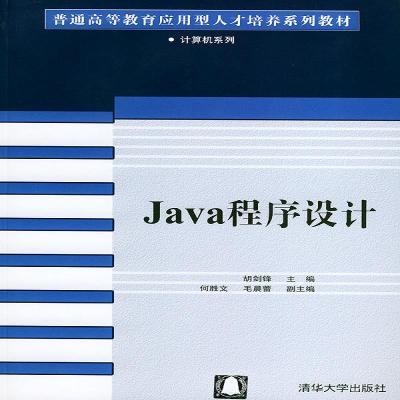 正版Java程序设计 —普通高等教育应用型人才培养系列教材计算机