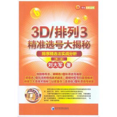 3D/排列3精准选号大揭秘(D2版)