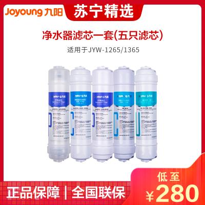 九陽/Joyoung 凈水器家用超濾機 廚下式 JYW-HC-1365WU 超濾直飲凈水機一套(五只濾芯)
