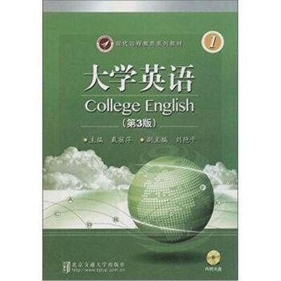 正版書籍 大學英語1(第3版 附DVD光盤1張) 9787512117303 北京交通大學出版
