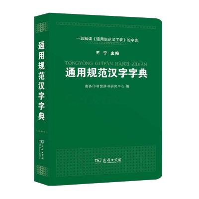 通用规范汉字字典 一部解通用规范汉字表的字典 王宁 商务印书馆规范 实用