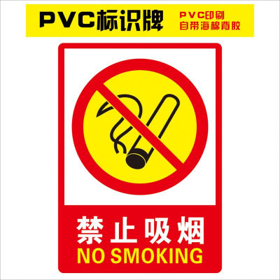 注意安全標志警示標識牌警告注意安全標示牌標貼PVC驗廠標牌滅消火栓標示提示牌禁止吸煙安全標志警示