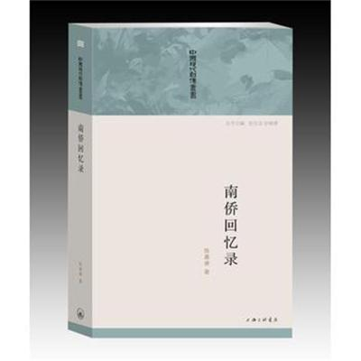 南僑回憶錄 陳嘉庚 9787542645555 上海三聯書店