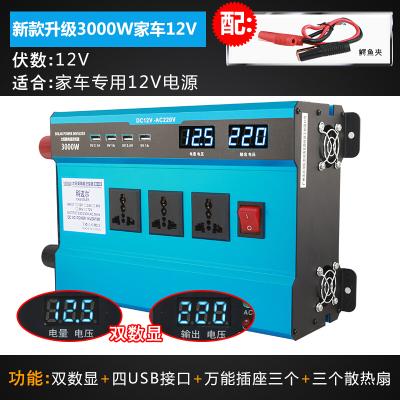 科邁爾車載逆變器12V24V48V轉220V家用500W1600W3000W電源轉換器 加強雙數顯3000W-12V