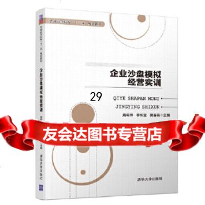 【9】企業沙盤模擬經營實訓,周翠萍李懷寶樊春燕李愛寧蘇明,清華大 9787302513599