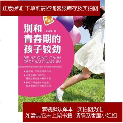 别和青春期的孩子较劲 关承华 中国青年 9787500676232