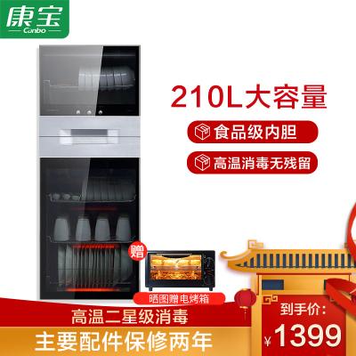 康宝(canbo)立式消毒柜 XDZ210-N1 210L高温二星级消毒柜 奶瓶茶杯厨房碗筷消毒柜