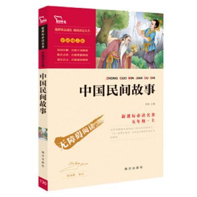 正版 中國民間故事 聞鐘 南方出版社 9787550154698 書籍
