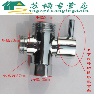 全铜淋浴花洒配件水龙头十字接头分水调节转换器万向节连接杆