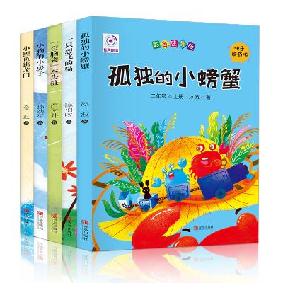快樂讀書吧叢書(全5冊)一只想飛的貓 孤獨的小螃蟹 小狗的小房子 歪腦袋木頭樁 小鯉魚跳龍門