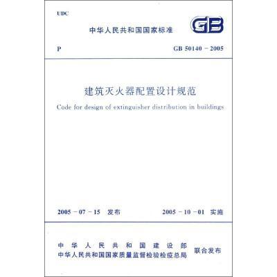 正版 建筑灭火器配置设计规范GB50140-2005 中华人民共和国*部 中国计划出版社 1580058678 书籍