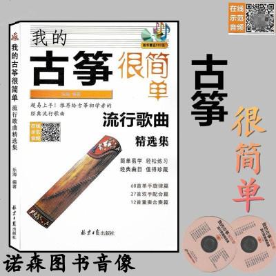 我的古箏很簡單流行歌曲精選集贈CD2張經典簡譜古箏曲集 樂海編著在線示范音頻 北京日報出版社