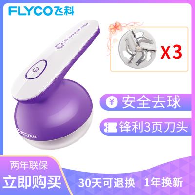 飛科(FLYCO)毛球修剪器起球器去毛球器刮毛器剃毛器衣服家用剃球器剃毛機除毛器打毛器吸球器去球器 標配+3刀頭