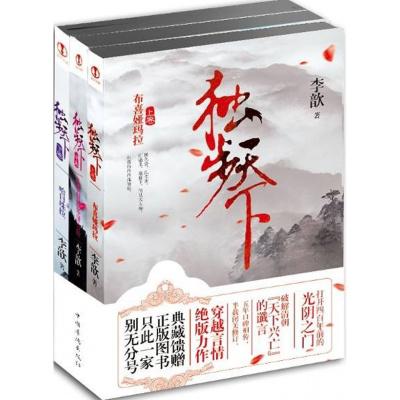 保證正版 獨步天下(全三冊) 李歆著 中國華僑出版社 李歆