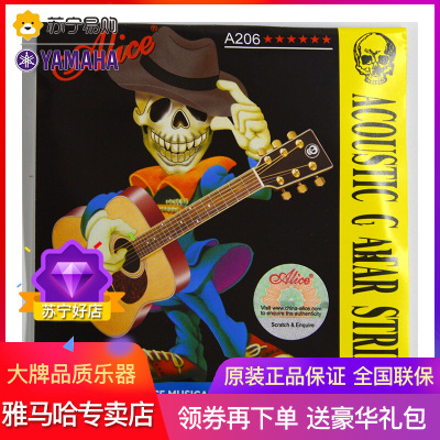 爱丽丝(Alice) 吉他琴弦木吉他弦吉他套装琴弦1-6弦套装琴弦A206民谣吉他琴弦一套