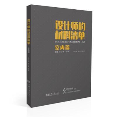 设计师的材料清单 朱小斌,林之昊 编著 著 专业科技 文轩网
