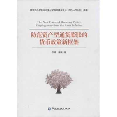 正版 防范资产型通货膨胀的货币政策新框架 李健 中国金融出版社 9787504972552 书籍