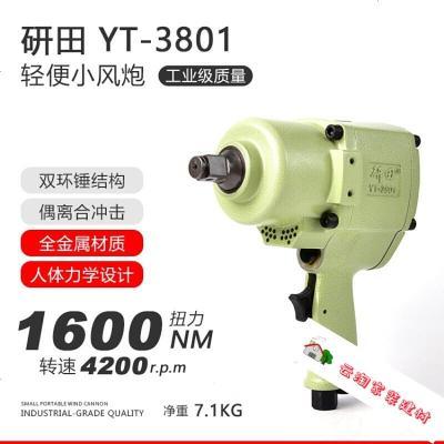 定做 車載大小風炮機低氣壓汽修有勁氣動扳手扭力輪胎拆卸 研田YT-3801單只裝