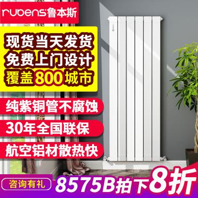 鲁本斯暖气片家用水暖铜铝复合壁挂式装饰客厅散热片卧室集中供热8575B-1850