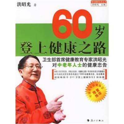 正版書籍 60歲登上健康之路 9787540736866 漓江出版社