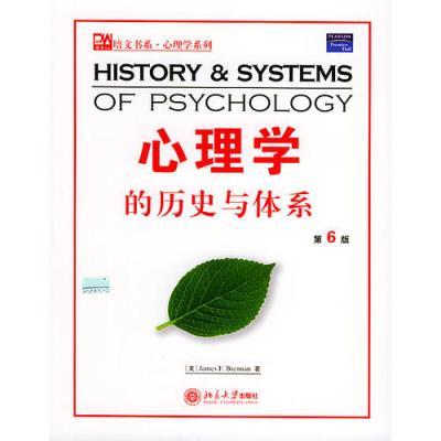 心理學的歷史與體系(第6版)/培文書系心理學系列(影印本)