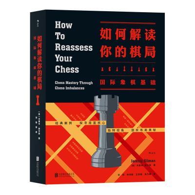 如何解读你的棋局:国际象棋基础 How to Reassess Your Chess: Chess Maste...